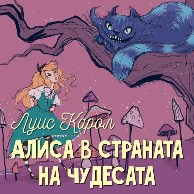 Алиса в страната на чудесата                     Луис Карол