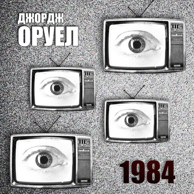 1984                     Джордж Оруел