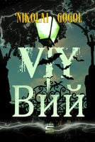 Viy: English and Russian Language Edition - Nikolai Gogol