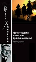 The Short Happy Life of Francis Macomber [Bulgarian] - Ernest Hemingway