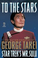 To The Stars: The Autobiography of George Takei - George Takei