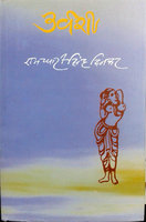 Urvashi - Ramdhari Singh Dinkar