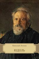 Юдоль - Николай Лесков