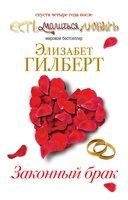 Законный брак - Элизабет Гилберт
