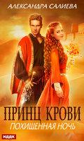 Принц крови. Книга 1. Похищенная ночь - Александра Салиева