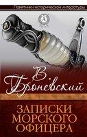 Записки морского офицера - В. Броневский