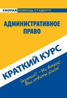 Административное право. Краткий курс - Коллектив авторов