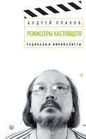 Режиссеры настоящего. Радикалы и минималисты - Андрей Плахов