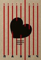Страшные любовные истории - Милорад Павич