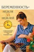 Беременность - неделя за неделей - О. Бердникова