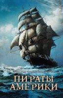 Пираты Америки - Александр Эксвемелин