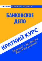 Краткий курс по банковскому делу. Учебное пособие - Коллектив авторов