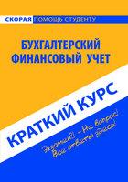 Бухгалтерский финансовый учет. Краткий курс - Коллектив авторов