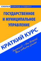 Государственное и муниципальное управление. Краткий курс - Коллектив авторов