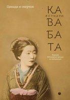 Цикада и сверчок - Ясунари Кавабата