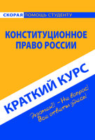 Конституционное право России. Краткий курс - Коллектив авторов