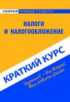 Налоги и налогообложение. Краткий курс - Коллектив авторов