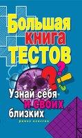 Большая книга тестов. Узнай себя и своих близких - Ирина Зайцева