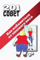 Как избавиться от лишнего веса - Анна Батурина