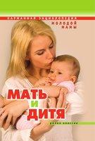 Мать и дитя. Карманная энциклопедия молодой мамы - Анастасия Красичкова