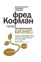 Сознательный бизнес - Фред Кофман