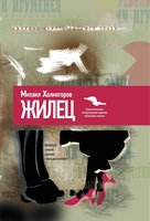 Жилец - Михаил Холмогоров