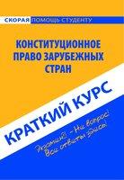 Конституционное право зарубежных стран. Краткий курс - Коллектив авторов