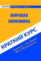 Краткий курс по мировой экономике : учебное пособие - Коллектив авторов