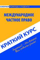 Международное частное право. Краткий курс - коллектив авторов