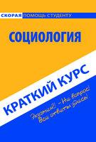 Социология. Краткий курс - коллектив авторов
