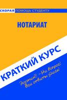 Нотариат. Краткий курс - коллектив авторов