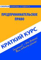 Предпринимательское право. Краткий курс - Коллектив авторов