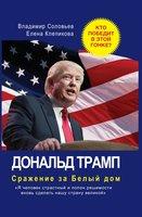 Дональд Трамп. Сражение за Белый Дом - Владимир Соловьев