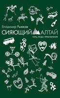 Сияющий Алтай - Владимир Рыжков