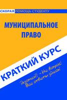 Муниципальное право. Краткий курс - коллектив авторов