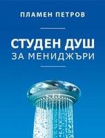 Студен душ за мениджъри - Пламен Петров