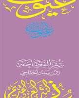 سر الفصاحة - عبد الله بن محمد الخفاجي