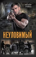 Неуловимый - Валерий (Valerij) Еремеев (Eremeev)