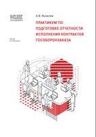 1С:Академия ERP. Практикум по подготовке отчетности исполнения контрактов гособоронзаказа (+epub) - А. Яковлев