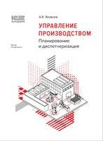 1С:Академия ERP. Управление производством. Планирование и диспетчеризация (+epub) - А. Яковлев