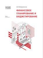 1С:Академия ERP. Финансовое планирование и бюджетирование (+epub) - А. Бобровников