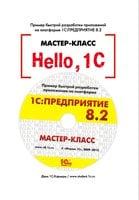 Hello, 1C. Пример быстрой разработки приложений на 1С:Предприятие 8.2. Мастер-класс (+epub) - В. Рыбалка