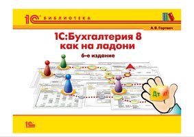 1С:Бухгалтерия 8 как на ладони (+epub) - Андрей Гартвич
