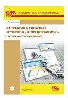 Разработка сложных отчетов в «1С:Предприятии 8». Система компоновки данных (+epub) - Е. Хрусталева