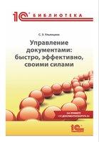 Управление документами: быстро, эффективно, своими силами. На примере «1С:Документооборота 8» (+epub) - С. Ульянцева