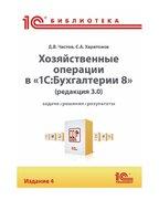 Хозяйственные операции в «1С:Бухгалтерии 8» (редакция 3.0). Задачи, решения, результаты (+ epub) - С. Харитонов, Д. Чистов
