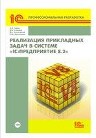 Реализация прикладных задач в системе «1С:Предприятие 8.2» (+ 2epub) - Е. Хрусталева, Д. Кухлевский, Д. Козырев, А. Габец