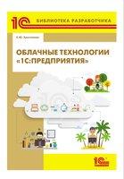 Облачные технологии «1С:Предприятия» (+ 2epub) - Е. Хрусталева