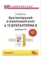 Бухгалтерский и налоговый учет в «1С:Бухгалтерии 8» (Редакция 3.0) (+epub) - С. Харитонов