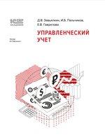 1С:Академия ERP. Управленческий учет (+ epub) - Е. Гаврилова, Д. Завьялкин, И. Пальчиков
